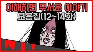 이해하면 무서운 이야기 모음집 3탄 [오싹툰] 오늘의 영상툰