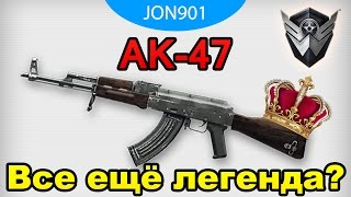 Warface | AK-47 | Все ещё легенда?