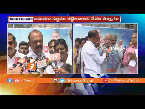 Jai Andhra Committee Meeting Held in Vijayawada | Chalasani and Raghuveera Participated | iNews