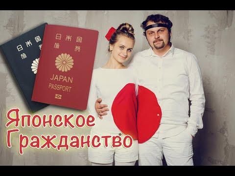 Как и Зачем Получать Японское Гражданство