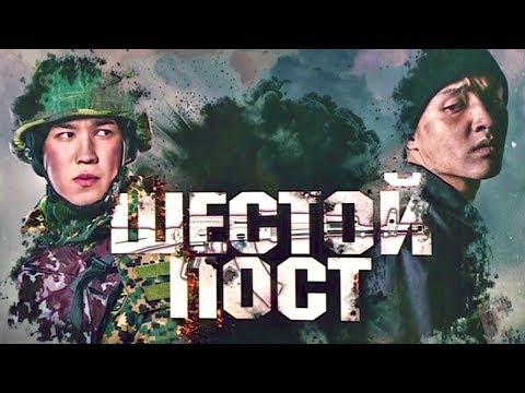 ШЕСТОЙ ПОСТ - ИНТЕРНЕТ-ПРЕМЬЕРА фильма!