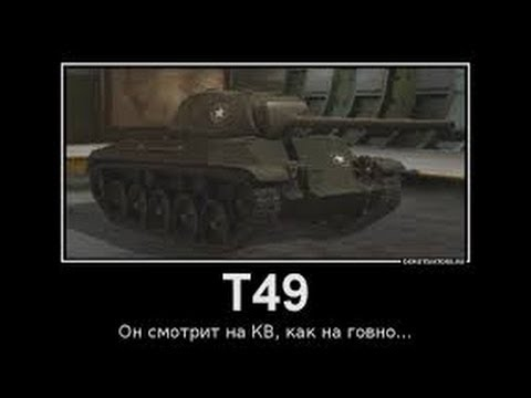 World of Tanks (Мир танков) обзор Т49