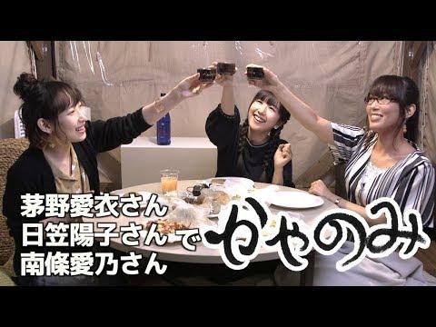 かやのみ#45「日笠さんと南條さんとかやのみ! 前半」 (08月26日 20:31 / 8 users)