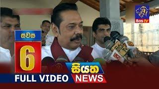 Siyatha News 06.00 PM | 02 - 02 - 2019