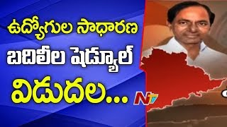 Stay on Telangana Employees Transfering Has Removed || Notices Released | NTV