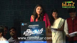 Aagam Movie Audio Launch