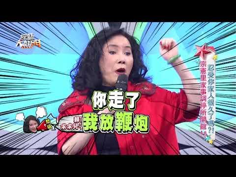 【亞萍姊怒吼余祥銓:你走了我放鞭炮!!】綜藝大熱門
