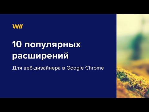 Веб-дизайн: 10 популярных расширений для Google Chrome
