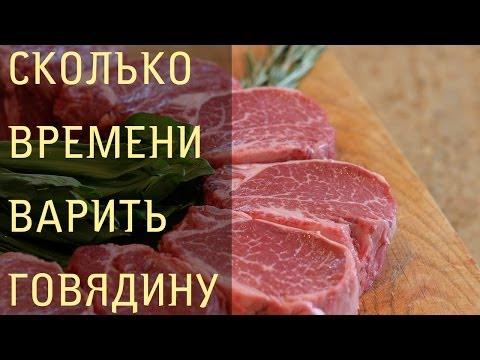 Как правильно варить говядину - видео