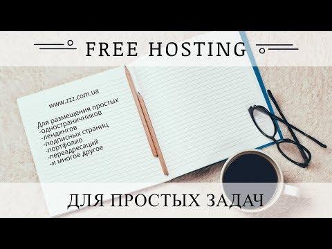 Бесплатный хостинг и три домена