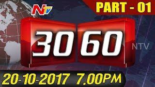 News 3060 || Evening News || 20th October 2017 || Part 1
