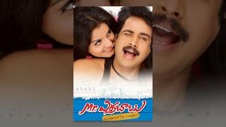 Mr. Nokia - Mr Errababu Telugu Full Movie