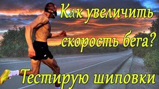 Как увеличить скорость бега? Шиповки для бега. Тестирую.