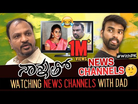 Nannatho News Channels Chusthe ? || Pakkinti Kurradu