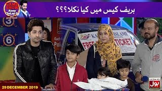 Briefcase Mein Kia Nikla?? | Briefcase Segment |  Game Show Aisay Chalay Ga With Danish Taimoor