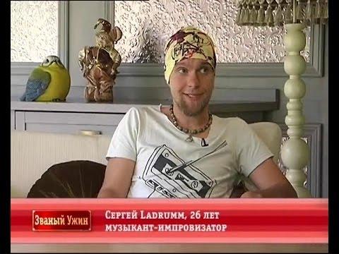 Званый ужин. День 1. Сергей Ladrumm (14.07.2014)