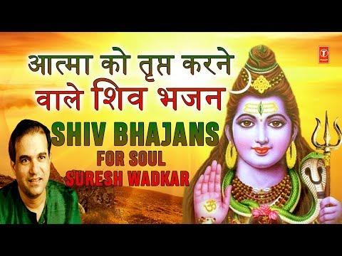 सोमवार शिवजी के भजन Monday Morning Special Shiv Bhajans आत्मा को तृप्त करने वाले I SURESH WADKAR