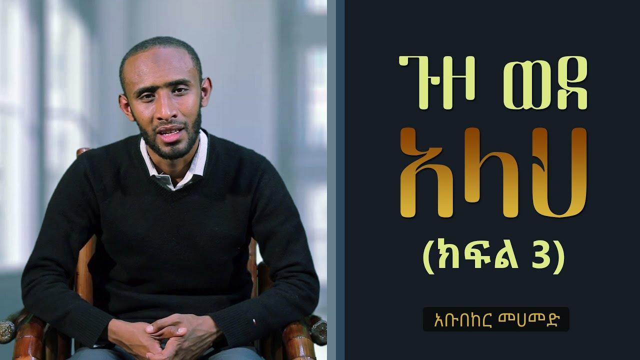 ጉዞ ወደ አላህ - (ክፍል 3)ᴴᴰ | by Abubeker Mohammed | ethioDAAWA