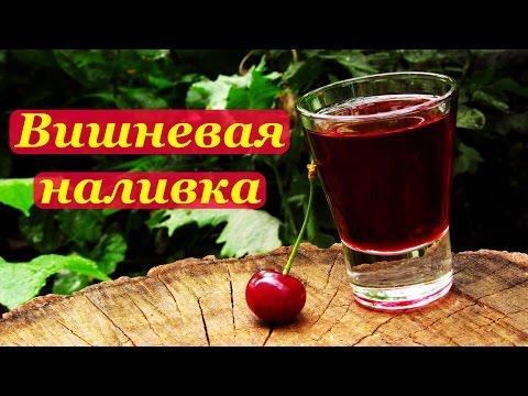 Рецепт вишневой наливки