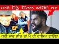 Garry Sandhu Trolled Parmish Verma On Snapchat Funny Video ਇਹਦੇ ਨਾਲੋਂ ਤਾਂ ਚੰਗਾ ਗਾਉਣਾ ਮੈਂ