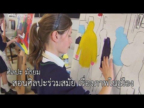 ศิลปะ มัธยม สอนศิลปะร่วมสมัย เรื่องภาพในเมือง