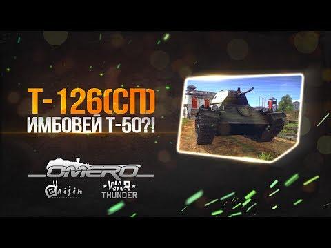 Обзор Т-126(СП): Вот где БРОНЯ на ЛТ! | War Thunder