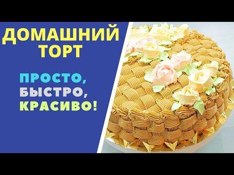 ДОМАШНИЙ ТОРТ. ПРОСТО, БЫСТРО И КРАСИВО! Homemade cake