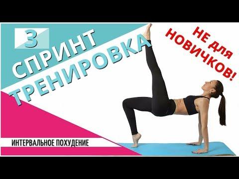 Как похудеть быстро похудеть дома домашние упражнения для похудения фитнес