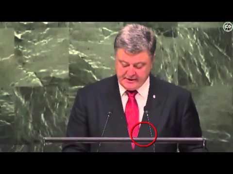 Выступление Порошенко и Мух в ООН. 27 сентября 2015г.
