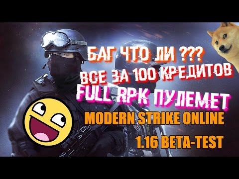 Modern Strike Online | РЕЖИМ БОМБЫ |ОБЗОР БЕТА - ТЕСТА 1.16 | FULL RPK
