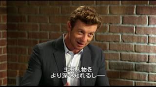 THE MENTALIST/メンタリスト シーズンファイナル 第1話