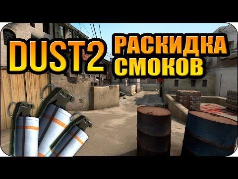 CS:GO - Раскидка смоков на dust2
