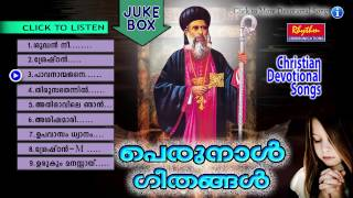 Parumala Thirumeni Songs | Perunnal Geethangal | Christian Devotional Songs Malayalam