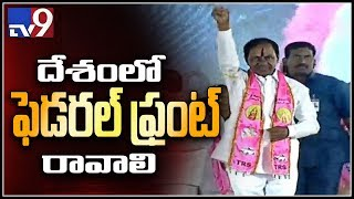 KCR full speech at public meeting in Karimnagar - TV9