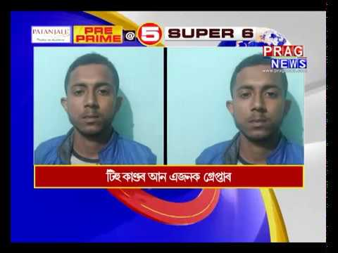 Assam's top headlines of 28/10/2018 | Prag News headlines