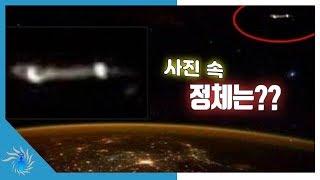 UFO가 국제 우주 정거장을 모니터링하는 결정적 증거인가!? 우주 비행사의 트위터 사진에 전 세계 충격!