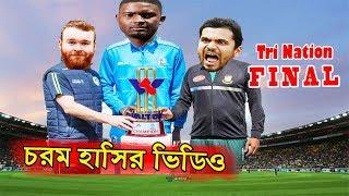 Tri Nation Final 2019 Bangladesh vs West Indies | Mashrafe, Jason Holder, Shakib | Sports Talkies
