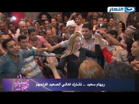 صبايا الخير | ريهام سعيد تشارك اهالي الصعيد في فرح شعبي الرقص  علي مهرجان القمة thumbnail
