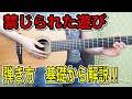 【Stay Home Guitar Lesson】禁じられた遊び 弾き方解説① (クラシックギター定番曲 ギター初心者向け)