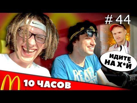10 Часов ПОДРЯД Ездим Через ОДИН МакАвто McDonald's (100+ раз...)