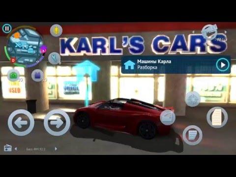 Gangster Vegas(самая дорогая машина 2уровня)android
