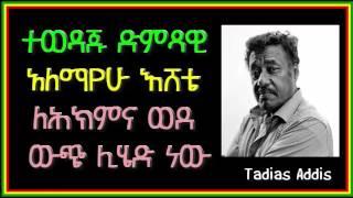 Ethiopian Artist Alemayehu Eshete Interview With Seifu Fantahun