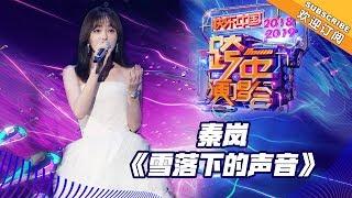 [ Clip ] 秦岚《雪落下的声音》《2019湖南卫视跨年演唱会》【湖南卫视1080P官方版】