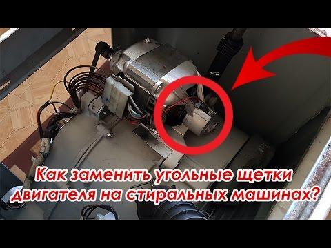 Замена щеток в стиральной машине индезит своими руками 14
