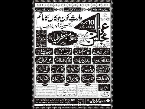 Live Majlis e aza | 10 June 2019 | AloMahar Sharif Daska Road Sialkot