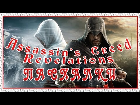 Пасхалки в игре Assassin's Creed - Revelations [Easter Eggs]