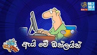 JINTHU PITIYA | @Siyatha FM 17 08 2021