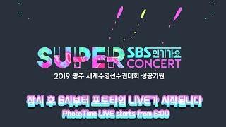 ★ SBS인기가요 광주 SUPER CONCERT 생방송 포토세션 라이브LIVE ★