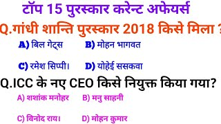 टॉप 15 पुरस्कार current affairs for up police, ssc gd, railway, gk in hindi, for all Exam osp