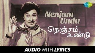 NENJAM UNDU Lyric Audio  En Annan   M.G.Ramachandran   T.M.Soundararajan, Kannadasan, KV.Mahadevan